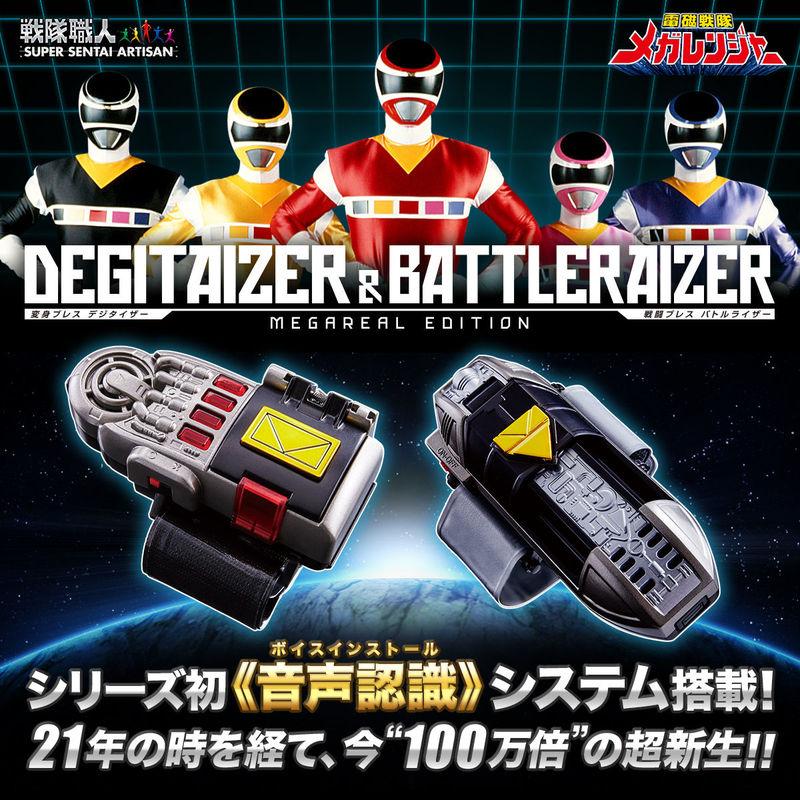 Super Sentai Artisan Degitaizer & Battleraizer * Limited PBandai