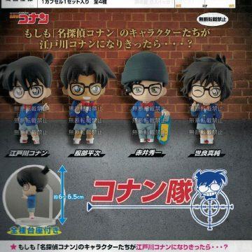 Pre order * Gashapon 400Y Detective Conan ( TBA ) * JP ver